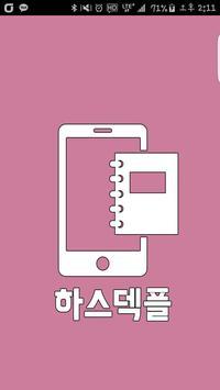 하스덱플 - 인기 덱추천 poster