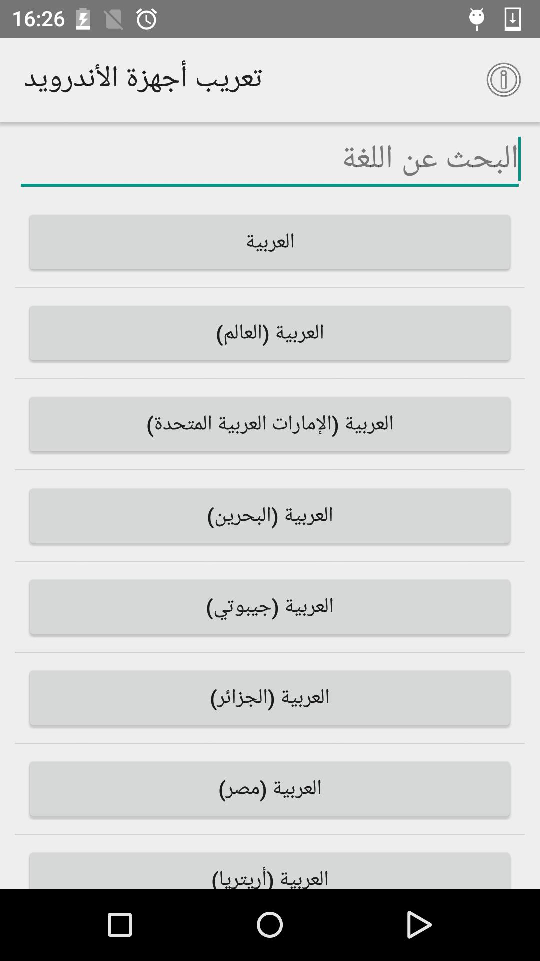 arabic language for Android - APK Download