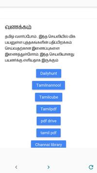 jkkn tamil screenshot 1