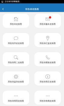 重庆时时彩 apk screenshot