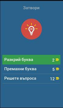 4 снимки 1 дума България screenshot 5