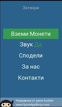 4 снимки 1 дума България screenshot 6