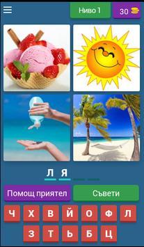 4 снимки 1 дума България poster