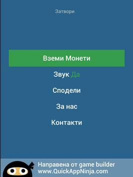 4 снимки 1 дума България screenshot 13