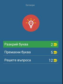 4 снимки 1 дума България screenshot 12