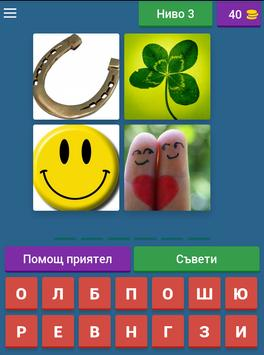 4 снимки 1 дума България screenshot 17