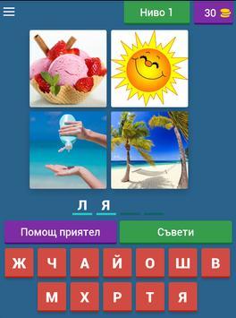 4 снимки 1 дума България screenshot 14