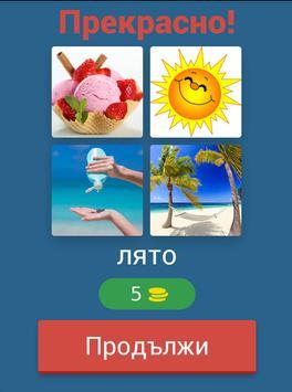 4 снимки 1 дума България screenshot 15
