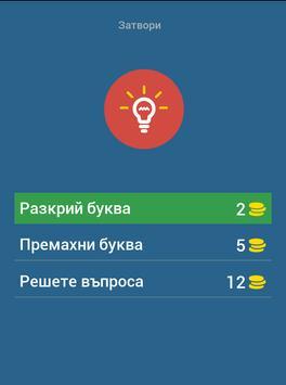 4 снимки 1 дума България screenshot 19