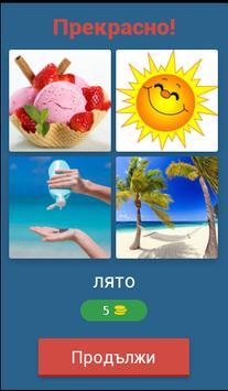 4 снимки 1 дума България screenshot 1