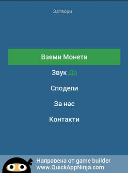 4 снимки 1 дума България screenshot 20