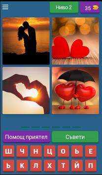4 снимки 1 дума България screenshot 2