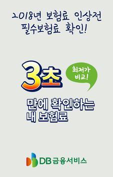 전국민 필수보험 전체비교 poster