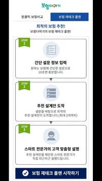 원클릭 보험비교 apk screenshot