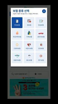 원클릭 보험비교 screenshot 2