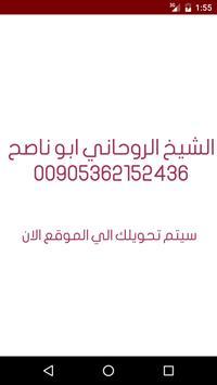 جلب الحبيب 00905362152436 poster
