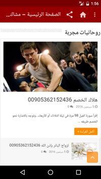 جلب الحبيب 00905362152436 apk screenshot
