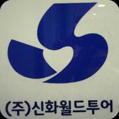 (株)神话旅游 - OHMANAPP icon