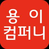 용이컴퍼니 - 오만앱 icon