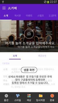 용이컴퍼니 - 오만앱 poster