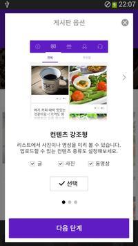 용이컴퍼니 - 오만앱 apk screenshot