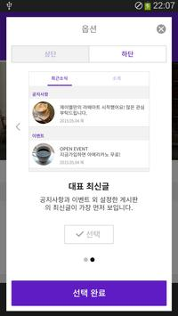 새로피다 - 오만앱 screenshot 1