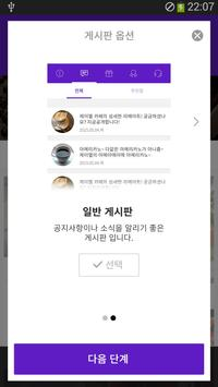 화물지기 apk screenshot
