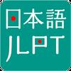 ikon JLPT Practice N5 - N1