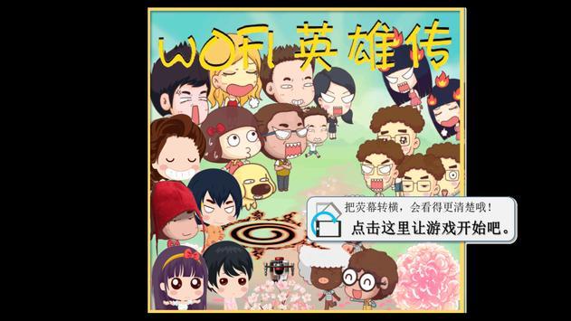 WOFI Heroes poster