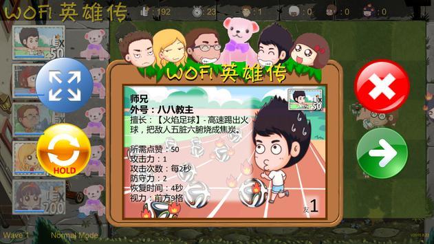 WOFI Heroes screenshot 4