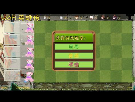WOFI Heroes screenshot 6