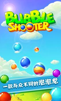 Bubble shooter war poster