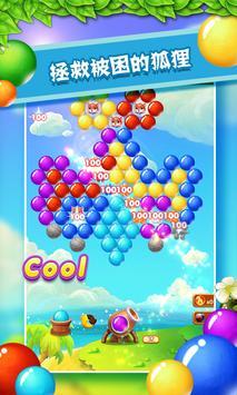 Bubble shooter war apk screenshot