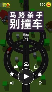 Road killer do not crash-Pixel car road battle poster