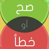 لعبة الذكاء الجديدة icon
