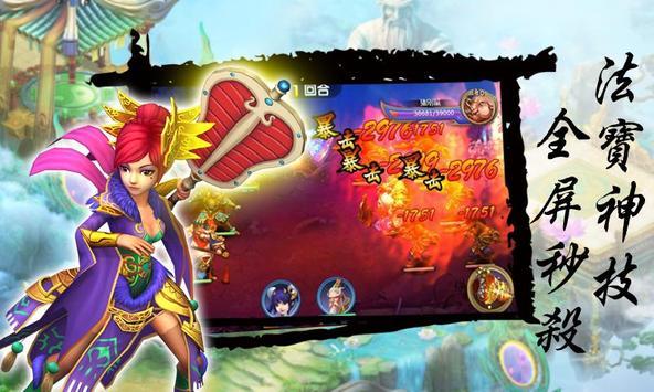 神魔西遊(大話西遊電影正版) apk screenshot