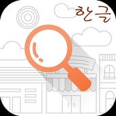 Korean Anagram icon