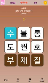 Korean Anagram screenshot 6