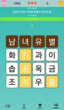 Korean Anagram screenshot 11
