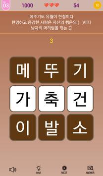 Korean Anagram screenshot 2