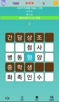 Korean Anagram screenshot 3