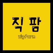 직팜 icon