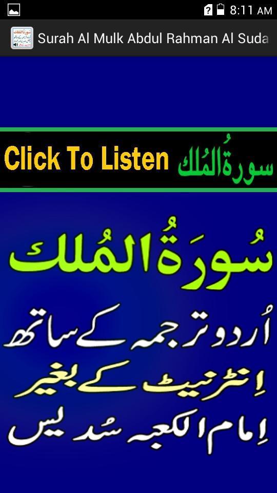 New Urdu Surah Mulk Mp3 Sudais for Android - APK Download