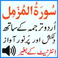 Tilawat Surah Muzammil Urdu