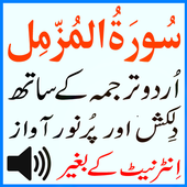 Tilawat Surah Muzammil Urdu icon