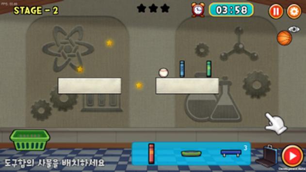 과학창의재단 - 도구를 이용해 (beta) screenshot 3