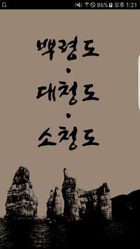 백령도데모 poster