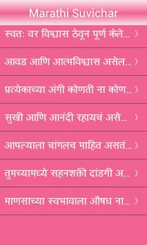 Marathi Suvichar For Android Apk Download