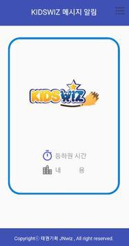 KIDSWIZ screenshot 2