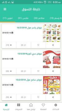 Shopping MAP screenshot 1